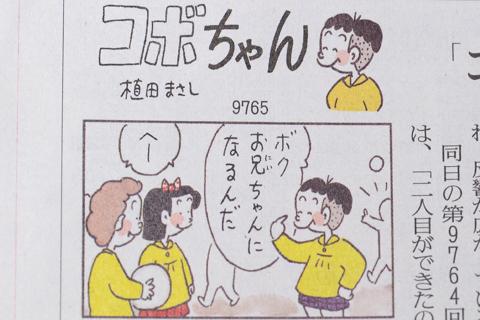 コボちゃんの画像 p1_3