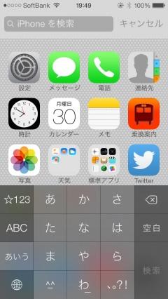iOS7_16