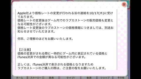 Apple社からの連絡
