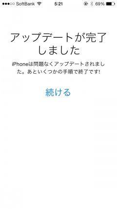 iOS7.0.3アップデート