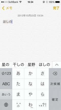 iOS7プチフリ