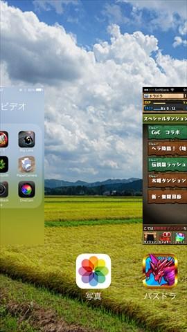 iOS7ゴミ