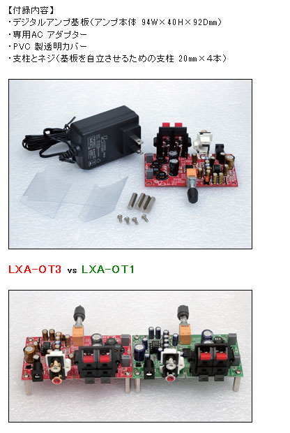 LXA-OT3