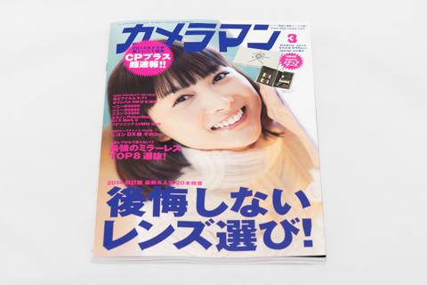 月刊カメラマン2014年3月号