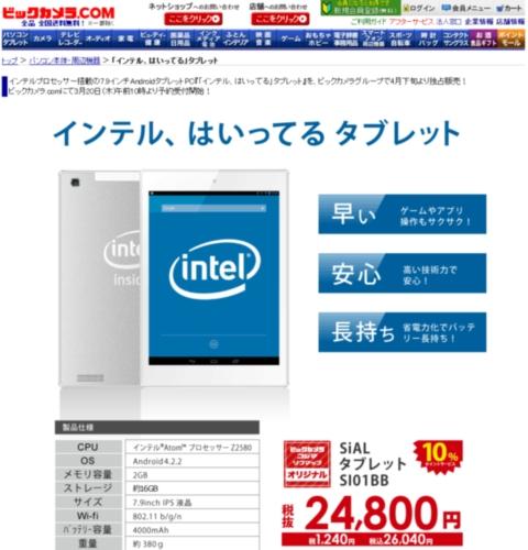 「インテル、はいってる」タブレット