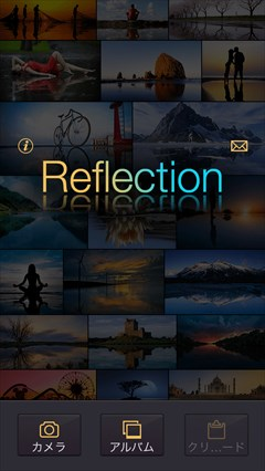 Reflectionアプリ