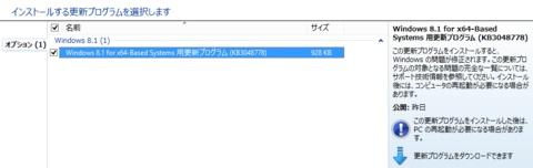Windows update KB3048778