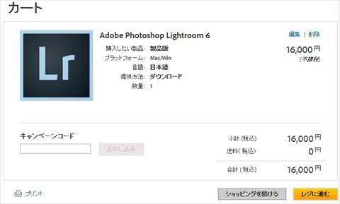 Lightroom 6