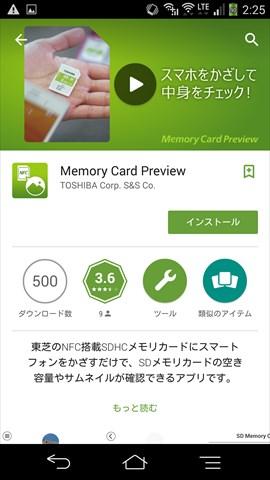 東芝 SDHC NFC搭載 SDカード