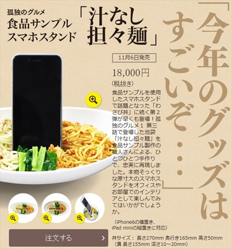 孤独のグルメ 汁なし担々麺