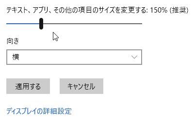 windows10 ディスプレイ
