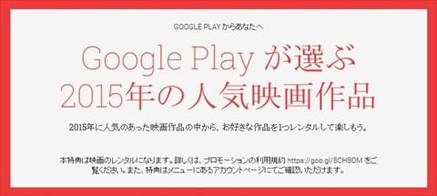 Google Play 映画