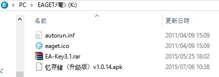 Eaget USBメモリ U66
