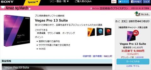 Vegas Pro 13 Suite