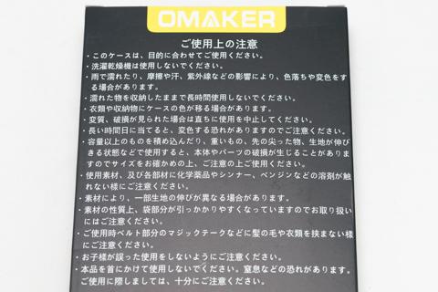 強化版 Omakerスポーツアームバンド