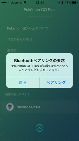 ポケモンGO Plus