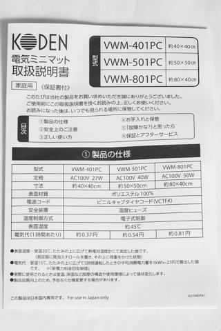 広電(KODEN) カバー一体型 電気マット VWM-401PC