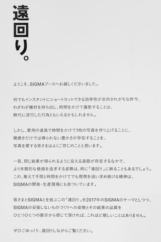 CP+2017 シグマ
