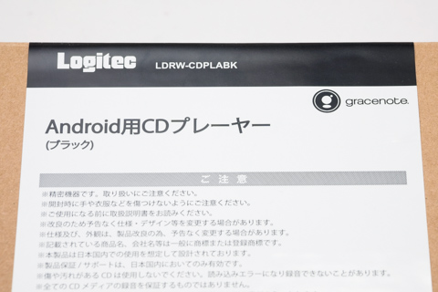 スマホCDプレーヤー for Android「LDRW-CDPLABK」