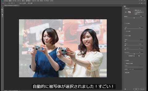Photoshop CC 被写体を選択