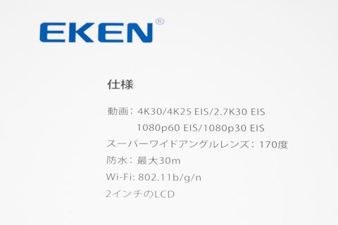 EKEN H6s EIS 4K+ アクションカメラ