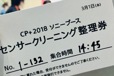 CP+ 2018