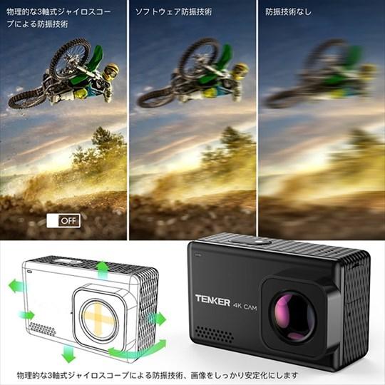 TENKER TENKER EX7000 PRO 手振れ補正