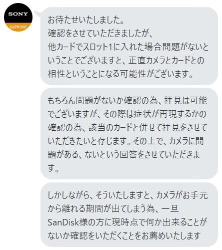 α7III メモリーカード エラー