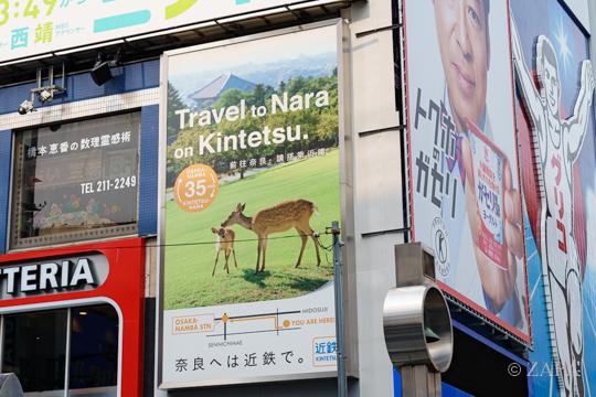 奈良まで35分