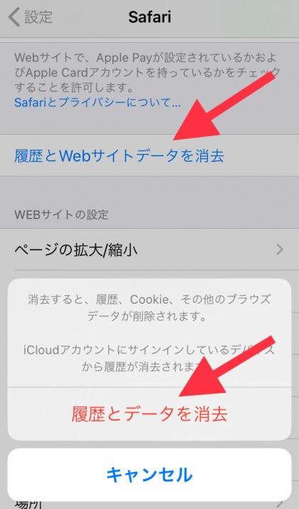 iPhoneのSafariのキャッシュ削除