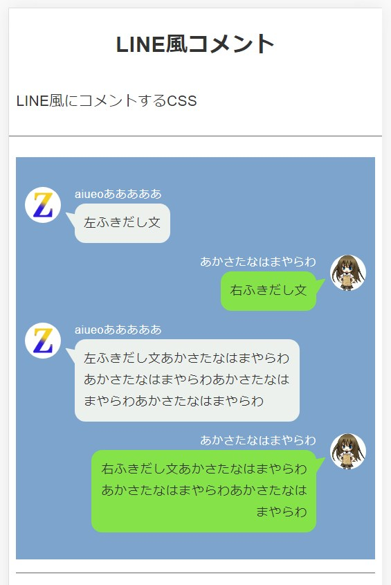 LINE風CSS