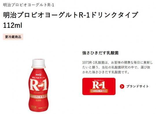R-1ドリンクタイプ